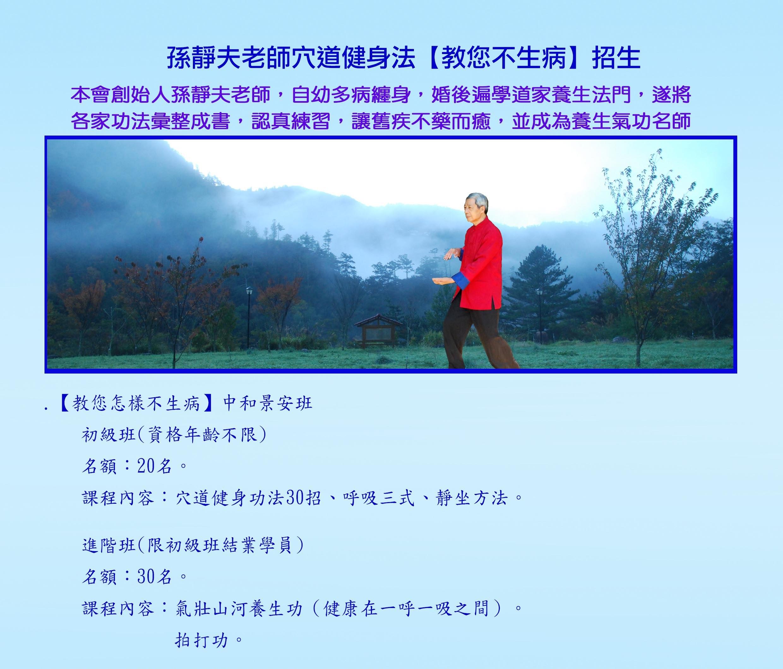 孫靜夫老師「教您不生病」105年下學期中和景安班招生中
