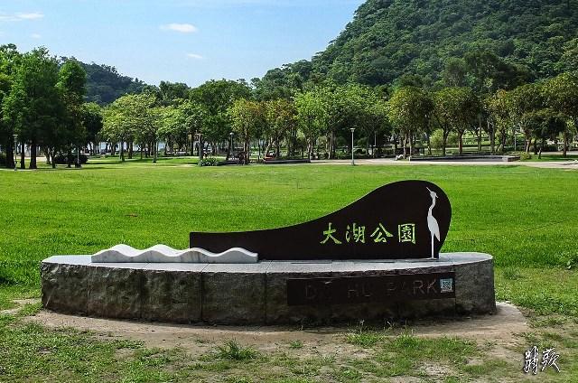 2016.06.01  大湖公園