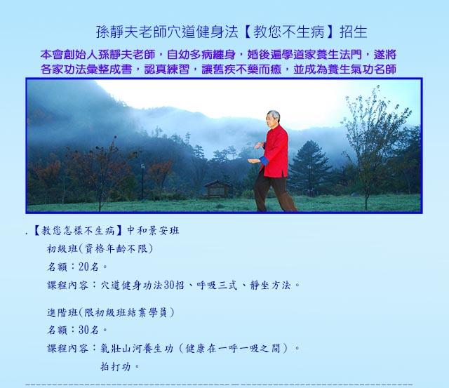 孫靜夫老師「教您不生病」106年上學期中和景安班招生中