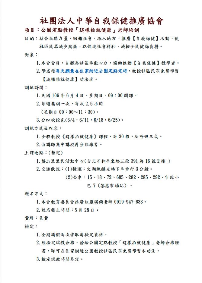 中華自我保健推廣協會公園定點老師培訓
