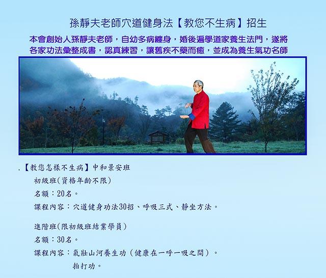 孫靜夫老師「教您不生病」106年下學期中和景安班招生中