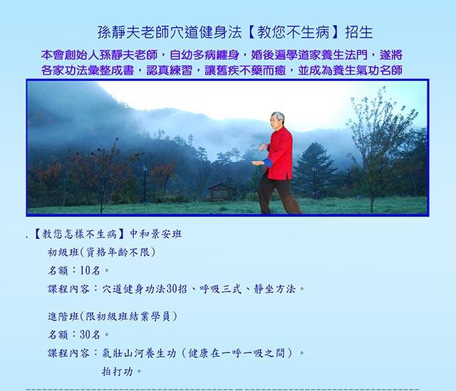 孫靜夫老師「教您不生病」107年上學期中和景安班招生中